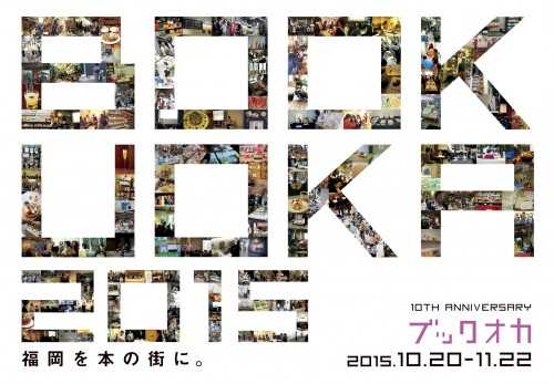 bookuoka2015-guide